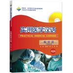 实用医学汉语(附光盘临床篇外科外研社来华留学生汉语系列教程)
