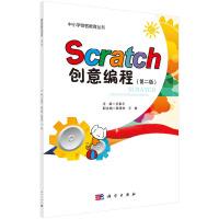Scratch创意编程(第二版)