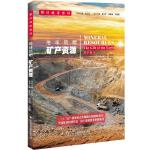 解读地球密码系列:地球馈赠——矿产资源