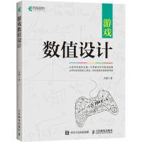 游戏数值设计 人民邮电出版社