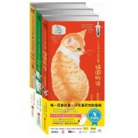 猫国物语+子猫絮语+猫城小事全3册 莫莉蓟野著WE-144正版现货Z2