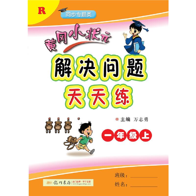 2019年秋季 黄冈小状元 解决问题天天练 一年级(上)R人教版