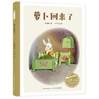 百年百部中国儿童图画书经典书系:萝卜回来了