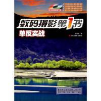 数码摄影第1书(附光盘单反实战)