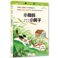 小狗的小房子(彩图注音版)快乐读书吧二年级上册推荐阅读