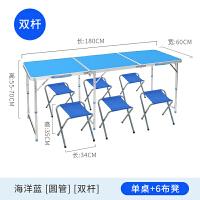 加长1.8米户外折叠桌椅铝合金轻便携式摆地摊宣传摆摊简易餐桌子 +6凳