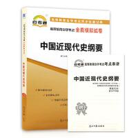 【正版】2019年4月真题 自考通试卷 03708 中国近现代史纲要全真模拟试卷 版次 1906版