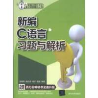 新编C语言习题与解析(新编计算机专业重点课程辅导丛书)