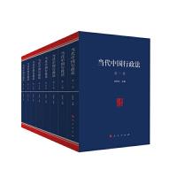 当代中国行政法  (1―8卷)