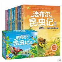 法布尔昆虫记全套10册礼盒装彩图绘本 少儿童书籍7-8-9-10岁小学生非注音青少版二三四五年级十万个为什么科普读物少