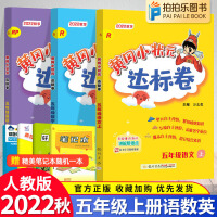 黄冈小状元五年级上达标卷语文数学英语 2021秋部编人教版五年级上册试卷全3本