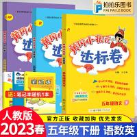 黄冈小状元达标卷五年级上册语文数学英语全套共3本人教版