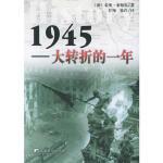 1945--大转折的一年 9787801099662 (德)索梅尔 ,任翔,徐洋 中央编译出版社