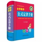 小学数学公式定律手册
