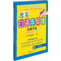 漂亮日语手写体字帖:日文楷体+可爱体--小语种临摹字帖日语爱好者必备字帖赠精致活页临摹纸