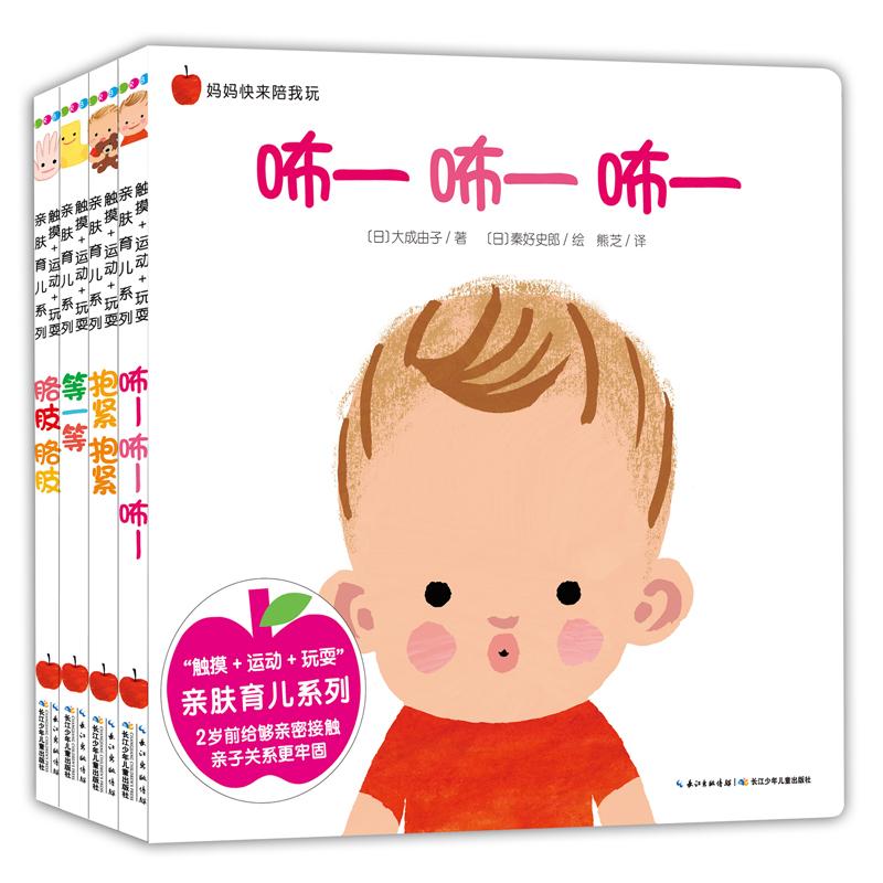 妈妈快来陪我玩:全4册 0-3岁绘本,逗小宝宝玩也要讲科学! 4种小baby喜欢的皮肤触摸游戏,结合运动、抚触、声音,让宝宝一秒笑出声。通过皮肤传递的爱和愉悦感,形成信任和亲密依恋。日本产科医院送给妈妈宝宝的指定用书。