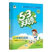 53天天练小学课外阅读六年级下册通用版2021春季含参考答案