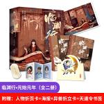 【随机签名】临渊行・元始元年(全二册)