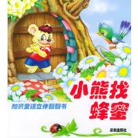 知识童话立体翻翻书--小熊找蜂蜜(拼音版)