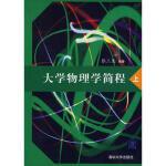 【旧书二手书8新正版】大学物理学简程(上) 张三慧 9787302215578 清华大学出版社