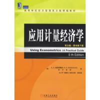 【正版特价】应用计量经济学(英文版.原书第5版)|211103