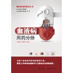 血液病用药分册――慢性病用药指导丛书