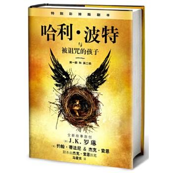 哈利·波特与被诅咒的孩子(哈利波特8)哈利.波特系列第8个故事! 中文版特别彩排剧本重榜上市!