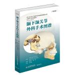 颞下颌关节外科手术图谱