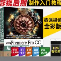 pr教程书籍中文版premiere pro cc从入门到精通微课视频全彩版Premiere+ae影视后期视频剪辑编辑制作