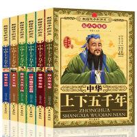 中华上下五千年全6册小学生版7-8-9-10-12岁青少年文学读物 小学生三四五六年级必读课外书献给孩子的中国历史国学