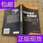 [二手旧书9成新]契约和组织案例研究 马斯腾 9787300065441(无?