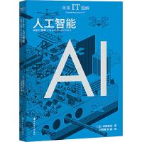 人工智能 中国工人出版社
