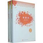 水浒传(上、下)(最新版)语文新课标必读丛书/义务教育部分