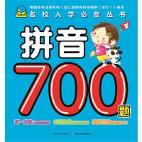 拼音700题