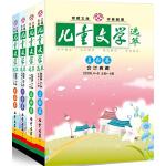 2006年《儿童文学-选萃》全年套装(共4册)