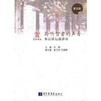 聆听智者的声音:香山讲坛演讲录(第五辑)