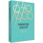 转折时代的汉语文学