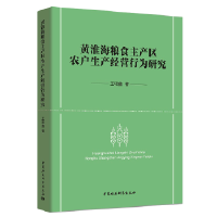 【BF】黄淮海浪食主产区农户生产经营行为研究