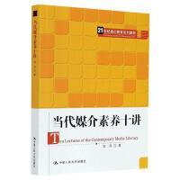 当代媒介素养十讲(21世纪通识教育系列教材) 中国人民大学出版社