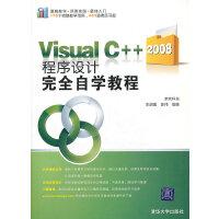 VIP-Visual C++2008程序设计完全自学教程