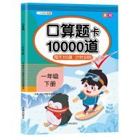一年级下册口算题卡10000道人教版20以内加减法小学课本同步口算心算速算