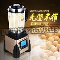 破壁机多功能加热 全自动料理机玻璃杯家用豆浆机2200W