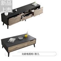 北欧电视柜茶几组合简约现代小户型地柜升降多功能客厅家具定制 组装