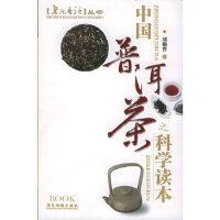 碧沉香泛丛书:中国普洱茶之科学读本