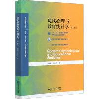 现代心理与教育统计学(第5版) 北京师范大学出版社
