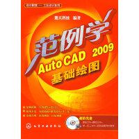 设计殿堂(工业设计系列)--范例学AutoCAD 2009基础绘图(附CD)