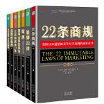 定位理论之父里斯作品系列(共七册)