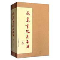 岳麓书院藏秦简(叁)