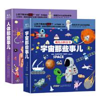幼儿百科全书:宇宙、人体那些事儿(套装2册)
