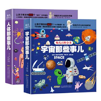 """幼儿百科全书:宇宙、人体那些事儿(套装2册) 让孩子着迷的500个""""疯狂""""而有趣的宇宙谜题·媲美英国BBC纪录片的经典小百科 构筑艺术与知识的桥梁"""